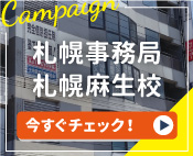 札幌事務局/札幌麻生校