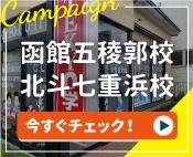 函館五稜郭校/北斗七重浜校