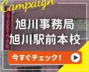 旭川事務局/旭川駅前本校