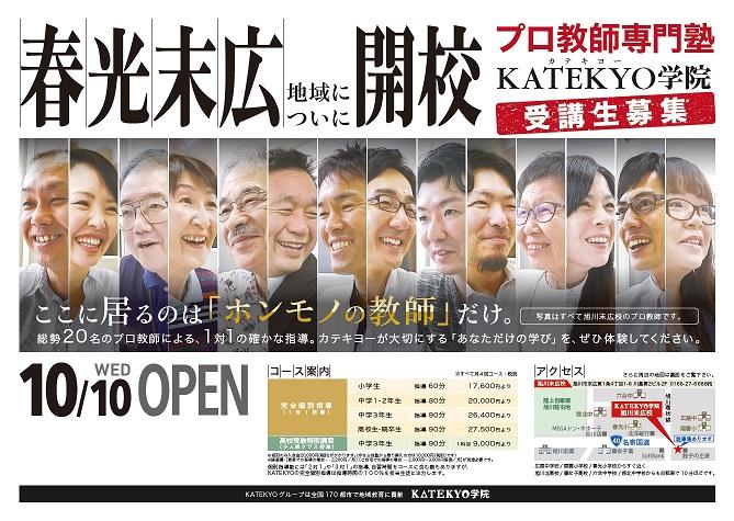 KATEKYO学院|旭川末広校|プロによる完全マンツーマン指導|小中高|旭川市
