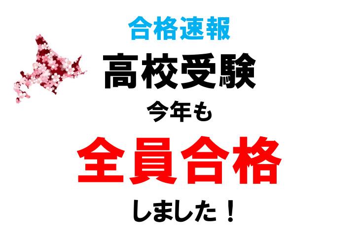 高校受験 合格 北海道 公立 室蘭 KATEKYO