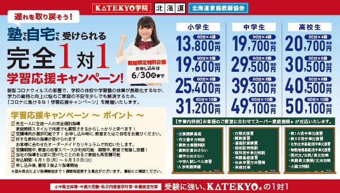 KATEKYO学院 旭川駅前本校 プロによる完全マンツーマン指導 小中高 旭川市