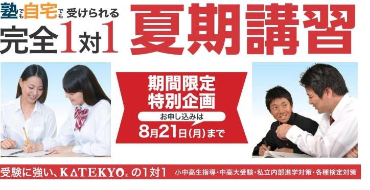 KATEKYO学院/ 五稜郭校 七重浜校 函館市北斗市の家庭教師・一対一個別指導塾