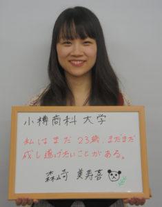 大学 小樽 商科 小樽商科大学の出身高校ランキング