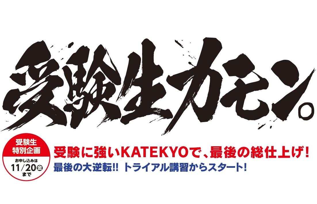 KATEKYO学院|北海道家庭教師協会|プロによる完全個別指導|旭川市