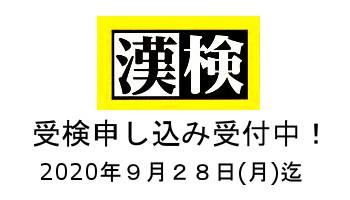 室蘭の個別指導塾 KATEKYO学院東室蘭駅前校 漢字検定(漢検)受験受付中