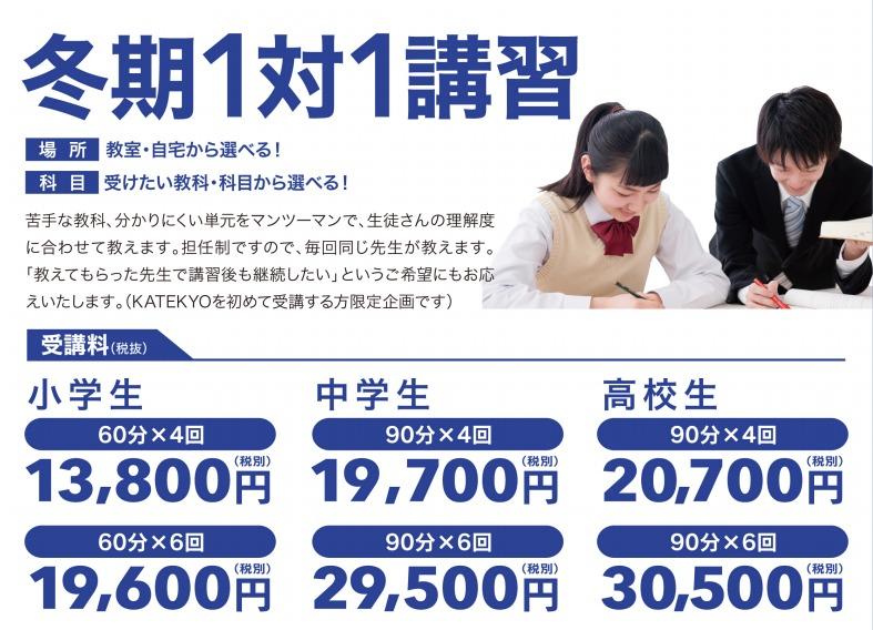 KATEKYO学院/ 五稜郭校 七重浜校|函館市北斗市の家庭教師・一対一個別指導塾