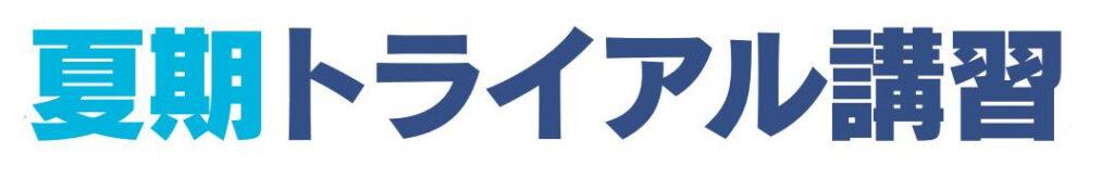 個別指導塾 KATEKYO学院 東室蘭駅前校 夏期講習
