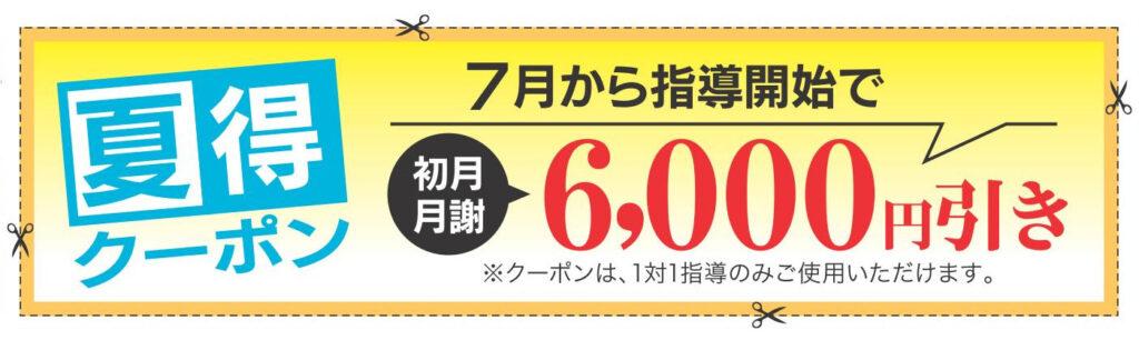 個別指導塾 入会夏得クーポン KATEKYO学院東室蘭駅前校