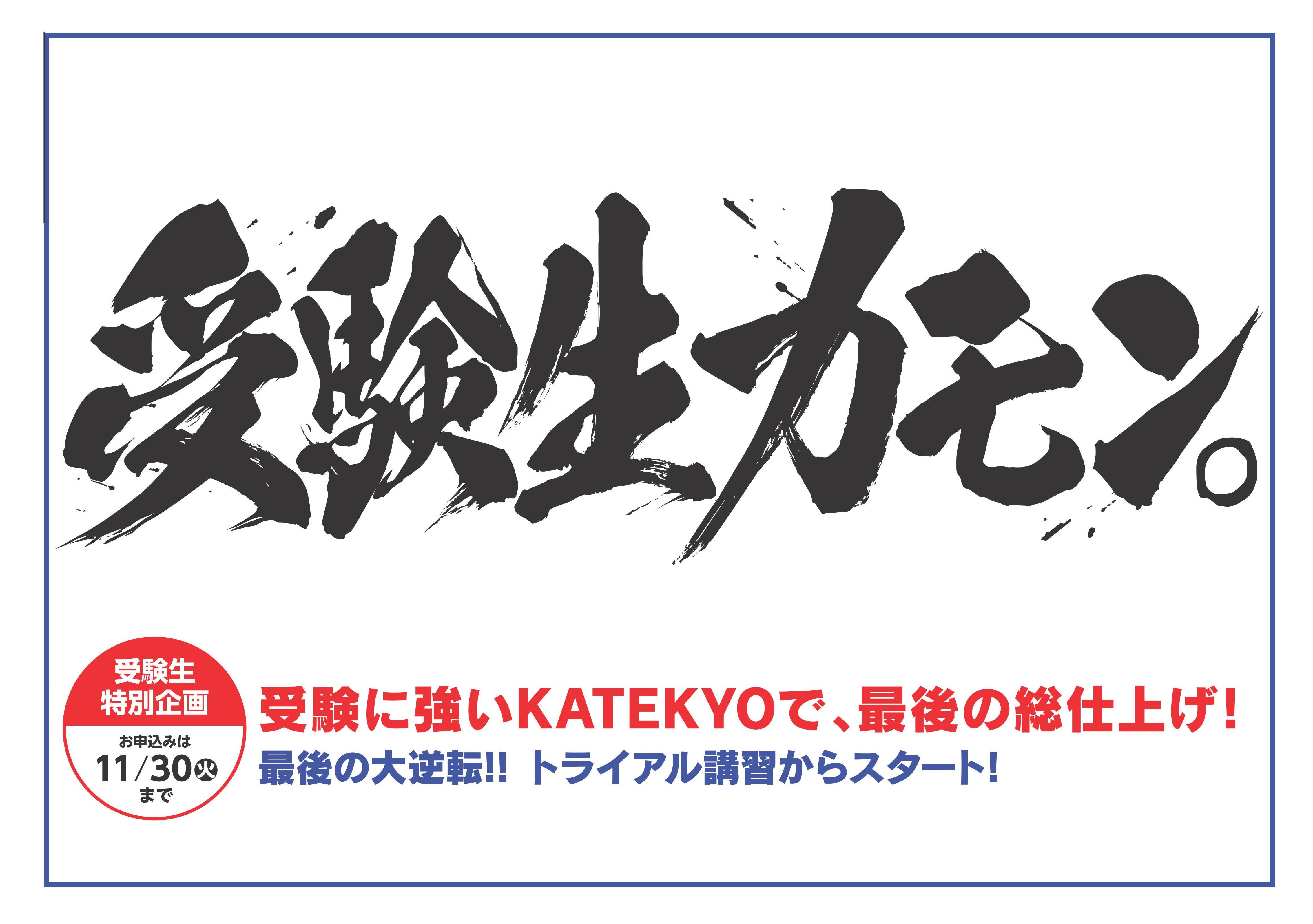 【公式】KATEKYO学院東室蘭駅前校 / 北海道家庭教師協会室蘭事務局 【室蘭市・登別市の個別指導塾・家庭教師派遣】