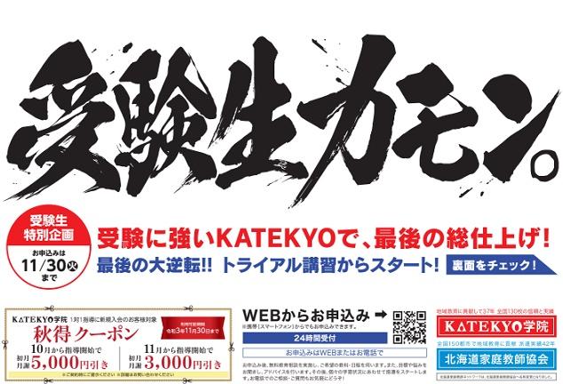 【公式】札幌市の |北海道家庭教師協会 札幌事務局|KATEKYO学院 札幌麻生校|プロによる完全個別指導|